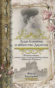 Фиона Карнарвон -Леди Альмина и аббатство Даунтон