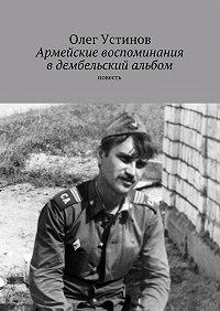 Олег Устинов -Армейские воспоминания вдембельский альбом. повесть