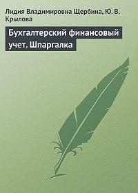 Лидия Владимировна Щербина -Бухгалтерский финансовый учет. Шпаргалка