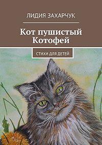 Лидия Валерьевна Захарчук -Кот пушистый Котофей. Стихи для детей