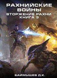 Даурен Баймышев -Рахнийские войны. Вторжение рахни. Книга 3