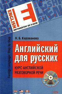 Н. Б. Караванова -Английский для русских. Курс английской разговорной речи