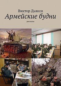 Виктор Дьяков -Армейские будни