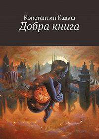 Константин Кадаш - Добра книга