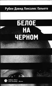 Рубен Гальего -Черным по белому