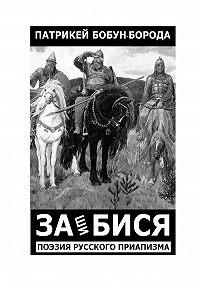 Патрикей Бобун-Борода -ЗАшиБИСЯ. Поэзия русского приапизма