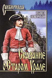 Павел Северный -Сказание о Старом Урале