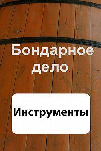 Илья Мельников -Бондарное дело. Инструменты