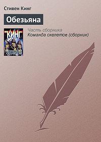 Стивен Кинг -Обезьяна