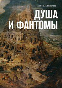 Любовь Казазьянц -Душа ифантомы