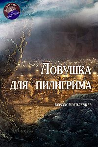 Сергей Могилевцев - Ловушка для пилигрима
