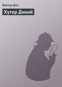 Виктор Дан - Хутор Дикий