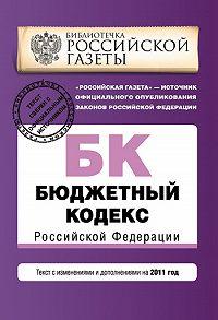 Коллектив Авторов -Бюджетный кодекс Российской Федерации. Текст с изменениями и дополнениями на 2011 год