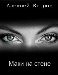 Алексей Егоров -Маки на стене