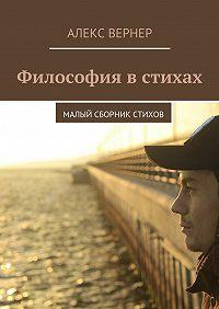 Алекс Вернер -Философия в стихах. Малый сборник стихов
