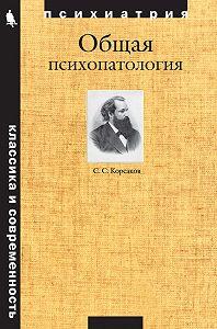 Сергей Корсаков -Общая психопатология