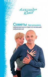 Александр Свияш -Советы брачующимся, забракованным и страстно желающим забраковаться