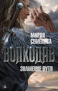 Мария Семёнова -Знамение пути