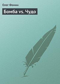 Олег Фомин -Бомба vs. Чудо