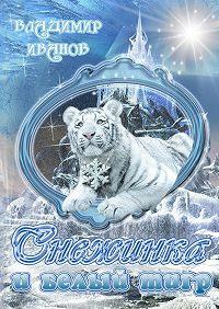 Владимир Иванов -Снежинка и белый тигр
