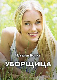 Наталья Бочка -Уборщица