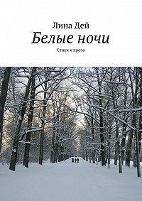 Лана Дей -Белые ночи (сборник)