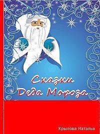 Наталья Крылова -Сказки Деда Мороза