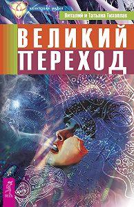 Виталий Юрьевич Тихоплав -Великий переход
