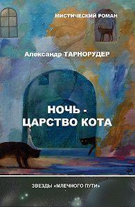 Александр Тарнорудер - Ночь – царство кота