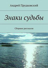 Андрей Прудковский -Знаки судьбы. Сборник рассказов