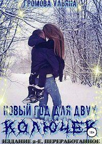 Ульяна Громова -Новый год для двух колючек 2