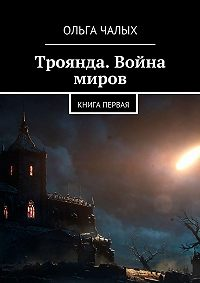 Ольга Чалых -Троянда. Война миров