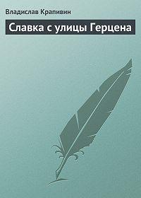 Владислав Крапивин -Славка с улицы Герцена