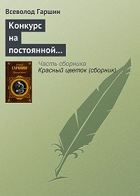 Всеволод Гаршин -Конкурс на постоянной выставке художественных произведений