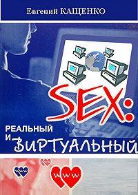 Е. А. Кащенко -Sex: реальный ивиртуальный