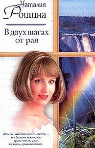 Наталия Рощина -В двух шагах от рая