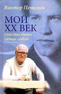 Виктор Петелин -Мой XX век: счастье быть самим собой