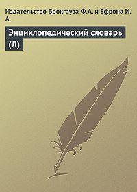 Издательство Брокгауза Ф.А. и Ефрона И.А. -Энциклопедический словарь (Л)