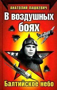 Анатолий Лашкевич -В воздушных боях. Балтийское небо