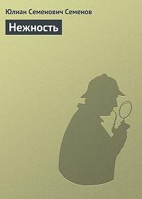 Юлиан Семёнов - Нежность