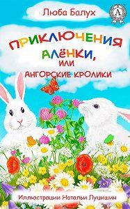 Люба Балух -Приключения Алёнки, или Ангорские кролики