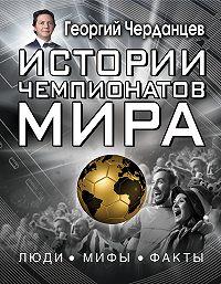 Георгий Владимирович Черданцев -Истории чемпионатов мира