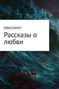 Ольга Гаинут -Рассказы о любви