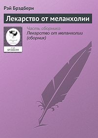 Рэй Брэдбери -Лекарство от меланхолии