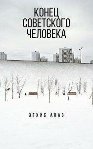 Анас Згхиб -Конец советского человека