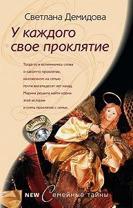 Светлана Демидова -У каждого свое проклятие