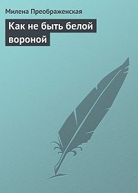 Милена Преображенская -Как не быть белой вороной