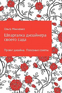 Ольга Минченко -Шпаргалка дизайнера своего сада