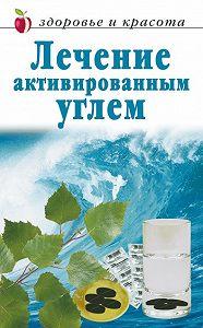 Линиза Жалпанова -Лечение активированным углем