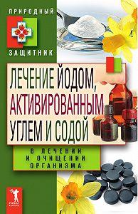 Ю. Николаева - Лечение йодом, активированным углем и содой в лечении и очищении организма